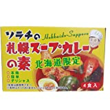 ソラチ 札幌スープカレーの素【北海道限定】