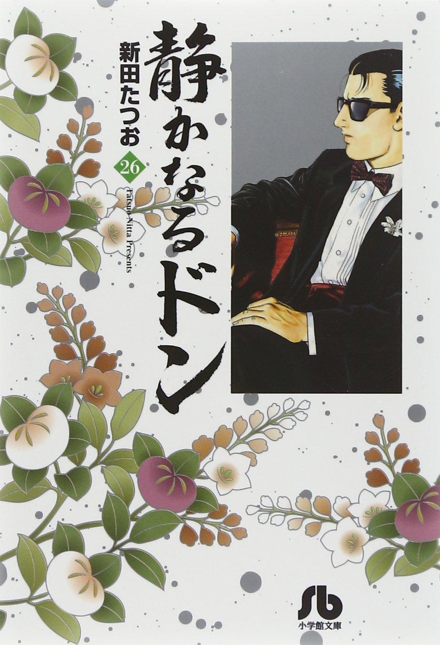 Shizuka naru don : 26 ebook