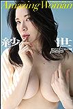 紗世 アメイジング・ウーマン 週刊ポストデジタル写真集