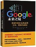 Google:未来之镜(全球创新巨头真正的工作、思索与规划)