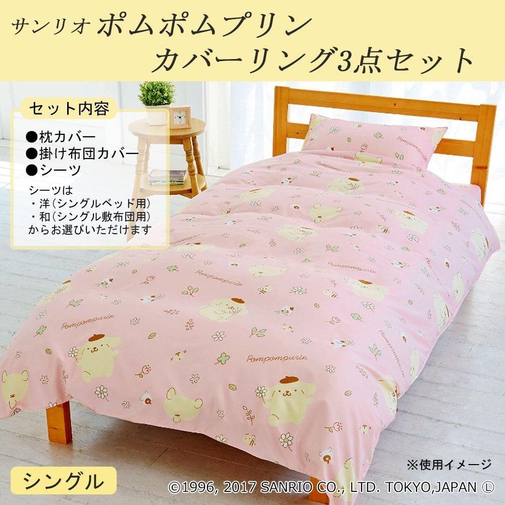 サンリオ ポムポムプリン カバーリング3点セット(枕カバー掛布団カバーシーツ) SB-315 洋シングル(シングルベッド用) 寝具 寝装寝具 ab1-1093079-ah [簡素パッケージ品] B075T74J7V
