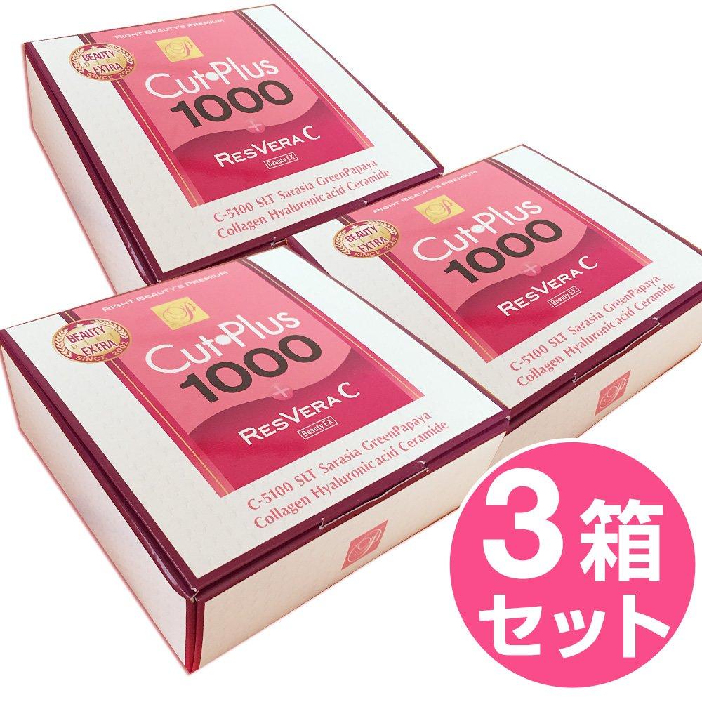 カットプラス レスベラC (2.2g×30包)×3箱セット B00BDP7Y8W