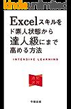 Excelスキルをド素人状態から達人級にまで高める方法 通勤速習