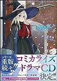 魔女の旅々6 (GAノベル)