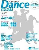 ダンススクエア vol.14 (HINODE MOOK 444)