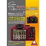 ETSUMI 液晶保護フィルム プロ用ガードフィルムAR Nikon COOLPIX P510/P310専用 E-7152
