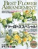 BEST FLOWER ARRANGEMENT (ベストフラワーアレンジメント) 2012年 07月号 [雑誌]