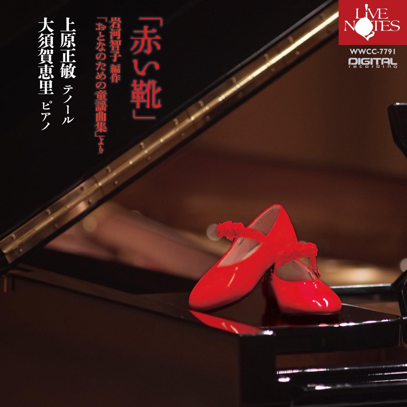 「赤い靴」 岩河智子編作 おとなのための童謡集