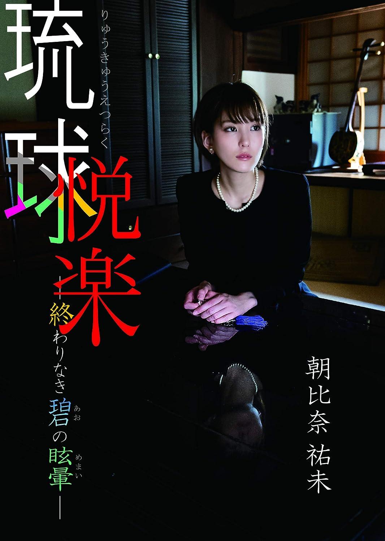 Gカップグラドル 朝比奈祐未 Asahina Yumi さん 動画と画像の作品リスト