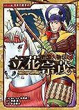 戦国人物伝 立花宗茂 (コミック版日本の歴史)