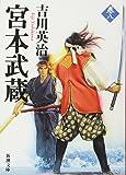宮本武蔵(八) (新潮文庫)