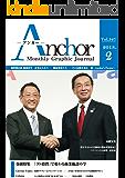 月刊 Anchor(アンカー) 2018-2月号