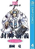 封神演義 4 (ジャンプコミックスDIGITAL)