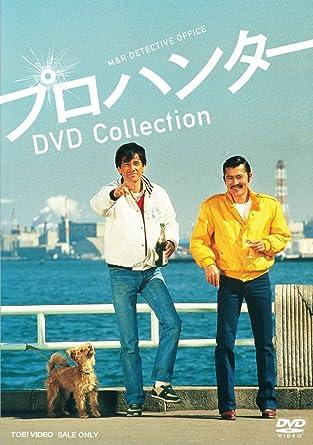 Amazon | プロハンター DVD Coll...