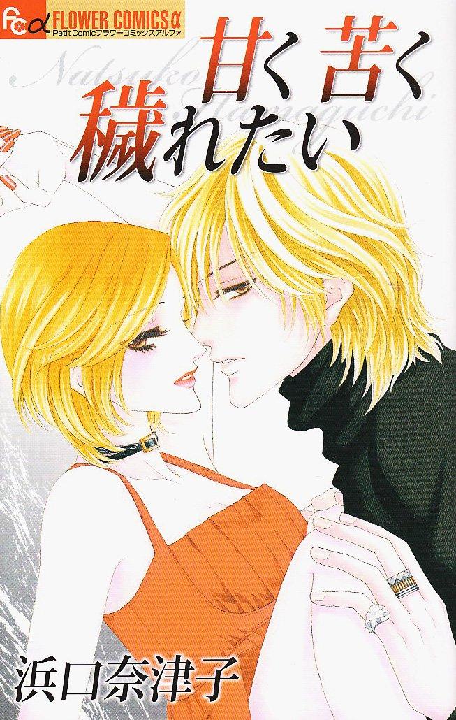 Download I want to foul bitter sweet (Flower Comics Alpha) (2009) ISBN: 4091324630 [Japanese Import] pdf epub