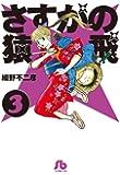 さすがの猿飛 3 (小学館文庫 ほB 58)