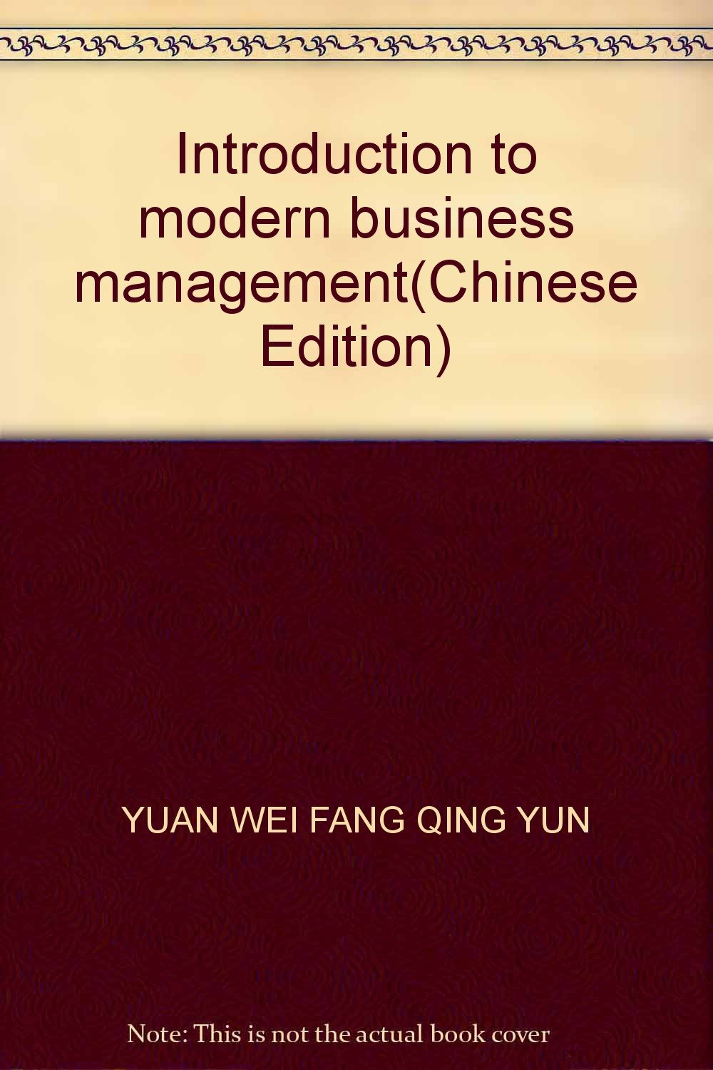 Introduction to modern business management(Chinese Edition) pdf epub