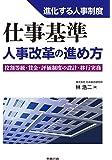 進化する人事制度「仕事基準」 人事改革の進め方 (労政時報選書)