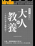 社会人必見!大人の教養 ~年中行事と歳時記~ (SMART BOOK)