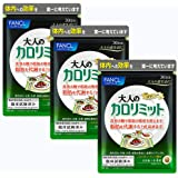 ファンケル(FANCL)大人のカロリミット [機能性表示食品] 約90日分 徳用3袋セット