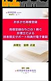 おまかせ商標登録 2019年版: 商標登録ならこの1冊で 弁理士による 読者限定サポート特典付電子書籍 (商標登録.com BOOKS)