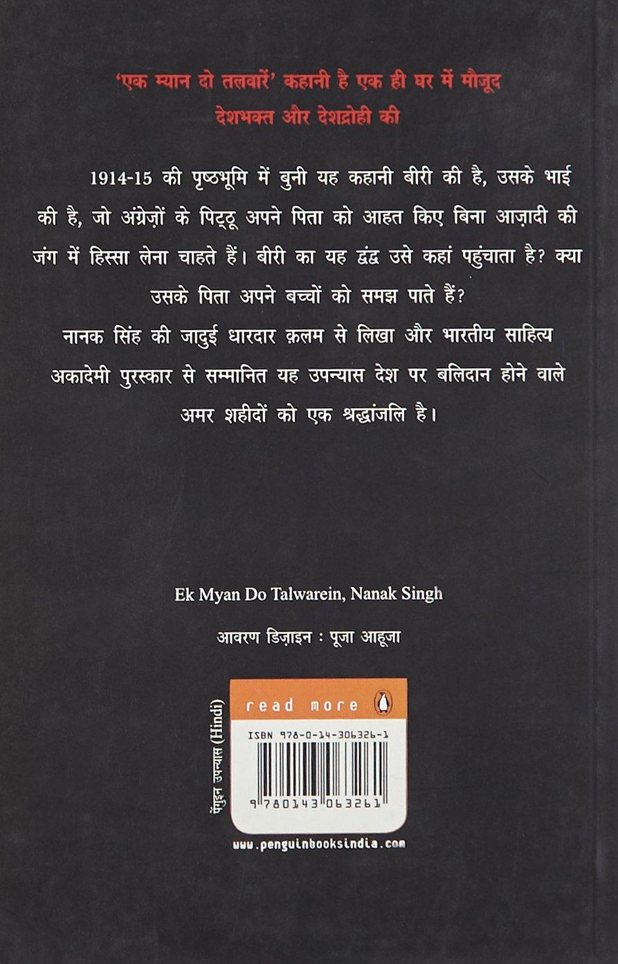 Amazon in: Buy Ek Myan Do Talwar (Hindi) Book Online at Low