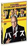 バイス [DVD]