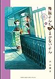 舞妓さんちのまかないさん(6) (少年サンデーコミックス)