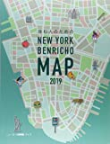 住む人のための NEW YORK BENRICHO MAP 2019
