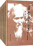 虚云和尚全集(套装共9册)