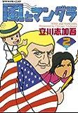 風とマンダラ(2) (モーニングコミックス)