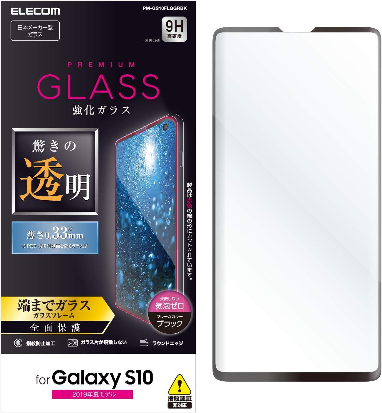 S10 保護 フィルム galaxy
