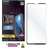 エレコム Galaxy S10 ガラスフィルム SC-03L SCV41 全面保護 0.33mm 【画質を損ねない、驚きの透明感】 ブラック