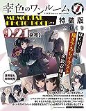 幸色のワンルーム(7)巻 特装版 (MEMORIAL PHOTO BOOK付き) (SEコミックスプレミアム)