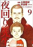 夜回り先生 第9集 (IKKI COMIX)