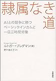 隷属なき道 AIとの競争に勝つ ベーシックインカムと一日三時間労働 (文春e-book)