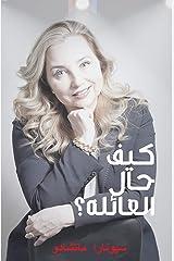 كيف حال العائله؟ (Arabic Edition) Kindle Edition