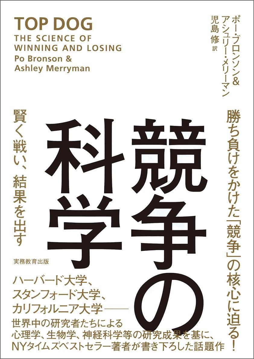 Download Kyoso no kagaku : Kashikoku tatakai kekka o dasu. pdf