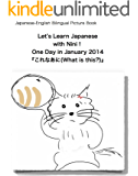 """Japanese-English Bilingual Picture Book Series Let's Learn Japanese with Nini's Picture Book; One Day in January 2014 """"What is this?"""" (apanese English ... with Ninis Picture Book) (English Edition)"""