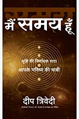 Main Samay Hoon (Hindi Edition) Kindle Edition