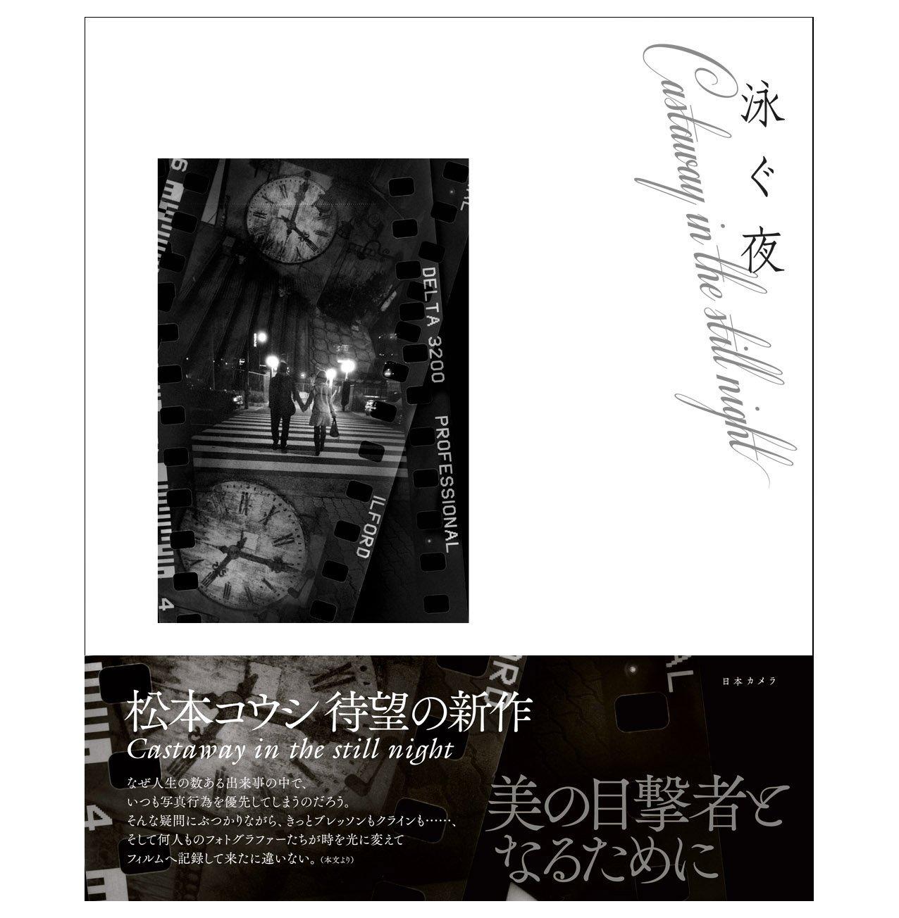 Oyogu yoru. pdf epub