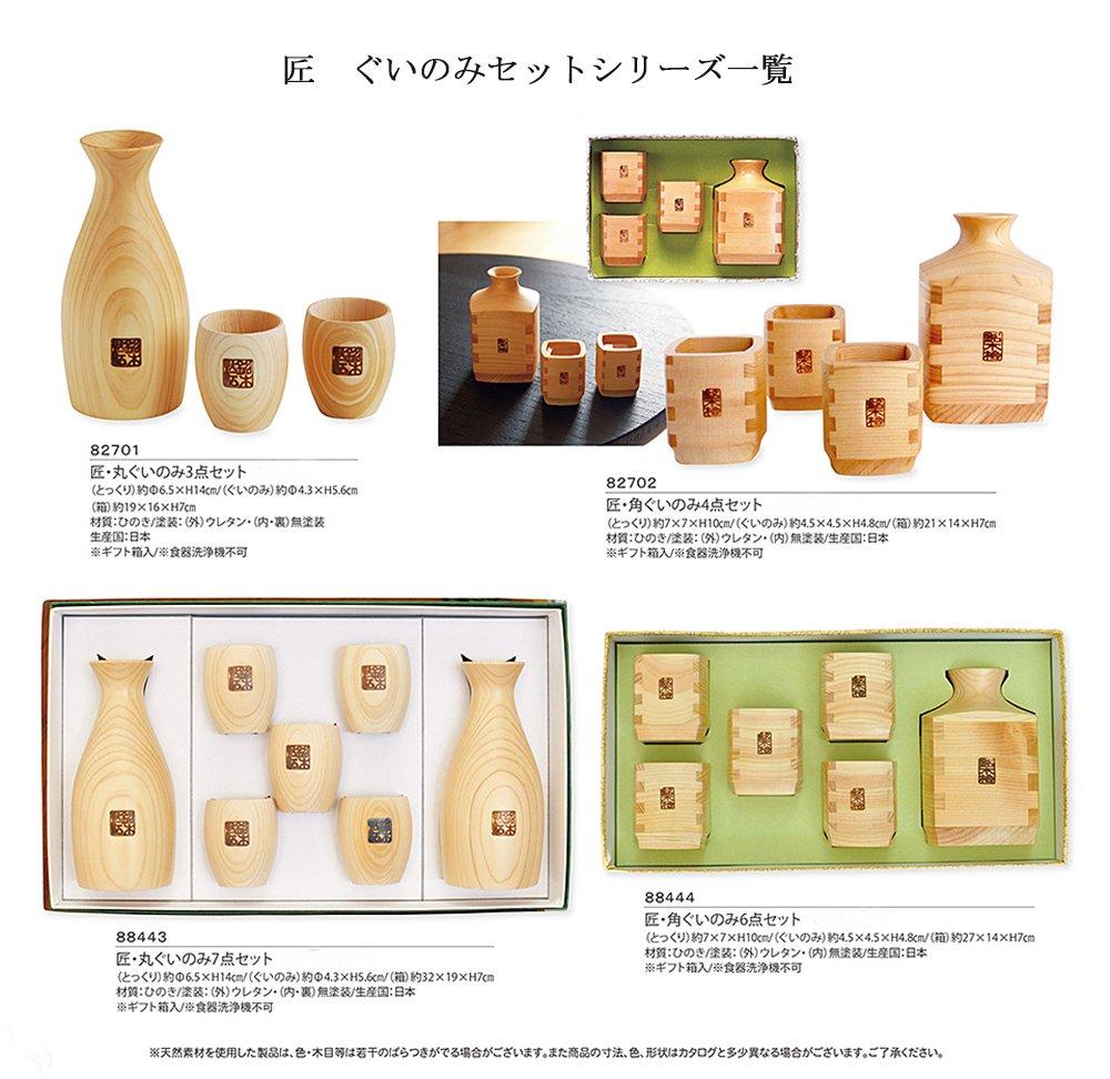 TakumiESquare Large sake cup Guinomi Set of 4