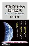 宇宙飛行士の採用基準 例えばリーダーシップは「測れる」のか (角川oneテーマ21)