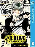 エルドライブ【elDLIVE】 8 (ジャンプコミックスDIGITAL)