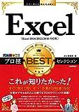 今すぐ使えるかんたんEx Excel プロ技 BESTセレクション[Excel 2016/2013/2010対応版]