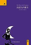月亮与六便士 (轻经典)