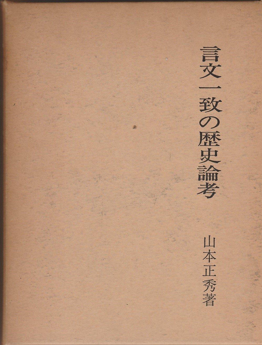 言文一致の歴史論考 (1971年) | 山本 正秀 |本 | 通販 | Amazon