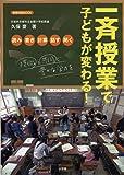 一斉授業で子どもが変わる! (教育技術MOOK)