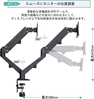 PC モニターアーム 2画面 液晶ディスプレイ アーム デュアル ディスプレイスタンド 2アーム ガススプリング式 ガス圧式 クランプ式 17~27インチ 耐荷重2~6.5kg ZJ25-02 ACCURTEK