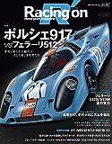 レーシングオン No.495 (ニューズムック)